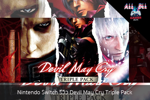 Nintendo Switch รีวิว Devil May Cry Triple Pack